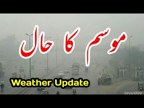 Weather Update Today    Smog In Peshawar    موسم کا حال    Weather Report