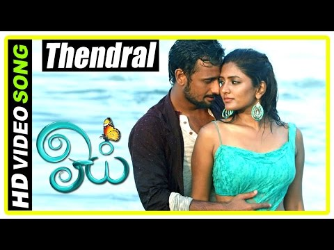 Oyee Tamil Movie Scenes | Thendral varum vazhiyil song | Papri comes to Geethan's home