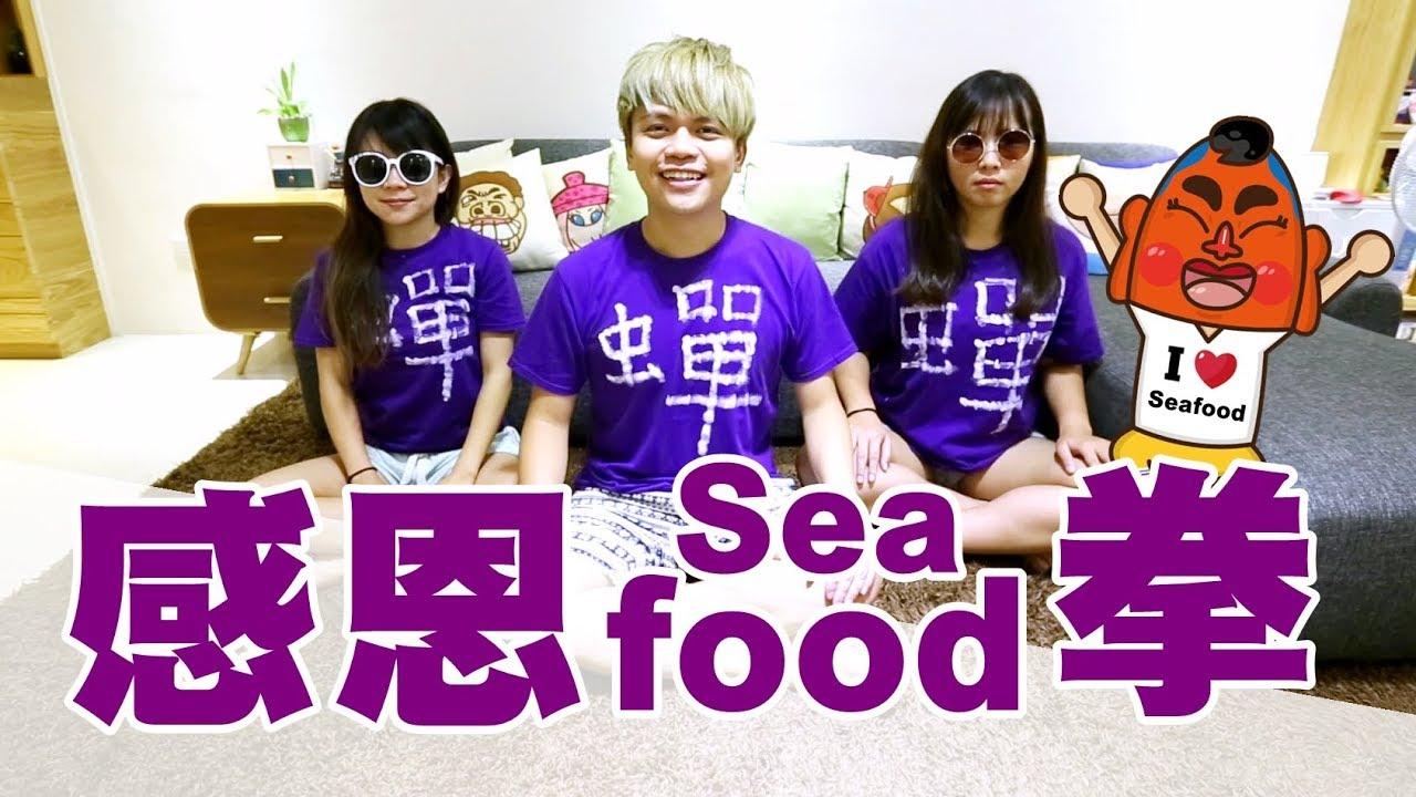 感恩Seafood拳!用拳法征服全世界吧!【蔡阿嘎Life】 - YouTube