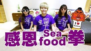 感恩Seafood拳!用拳法征服全世界吧!【蔡阿嘎Life】
