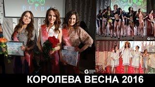 Королева Весна 2016 в Витебске(Весна приходит в Витебск вместе с конкурсами красоты... На сцене Витебского государственного технологическ..., 2016-03-18T15:59:02.000Z)