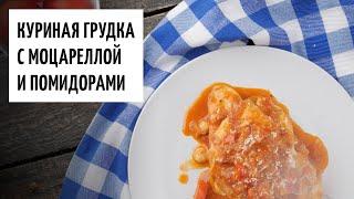 Куриная грудка с моцареллой и помидорами видео рецепт | простые рецепты от Дании