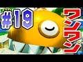 モンテの村でワンワンワンンワン『スーパーマリオサンシャイン』を実況プレイpart19