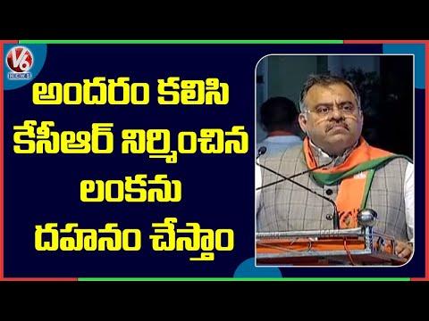 Tarun Chugh Speech At BJP Public Meeting In Vikarabad, Slams CM KCR | V6 News