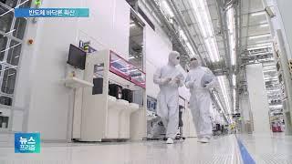 삼성, 中 시안 반도체 2공장에 9.5조 투자…한중 관…
