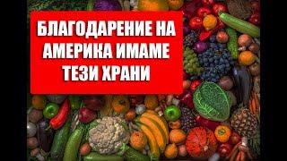 От къде са дошли храните които консумираме?