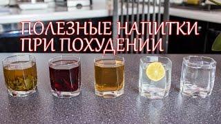 правильное питание, полезные напитки при похудении