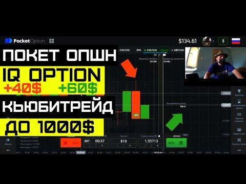Бинарные Опционы Стрим! Онлайн-торговля, вопрос-ответ! Qubitrade, Pocket option, Iq option!