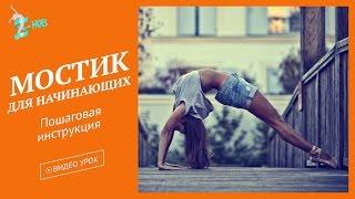 видео Акробатика для начинающих