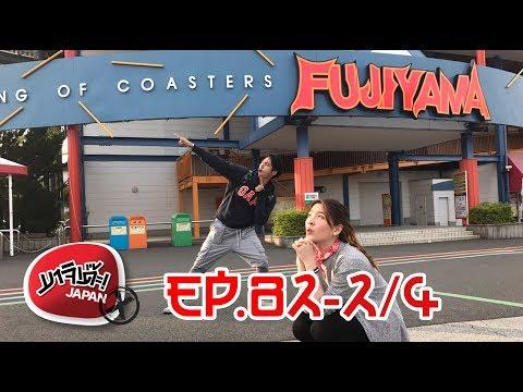 EP.82 - FUJI Q (PART3) Part 2/4
