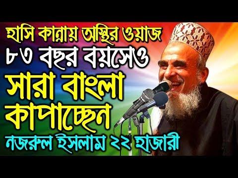 bangla waz sayed nazrul islam waz 2018 | islamic waz mahfil bangla | New waz bangla mahfil - waz tv