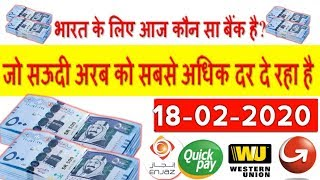 18-02-2020 Saudi riyal exchange rate into Indian currency by today Saudi riyal rate,SAR to INR,