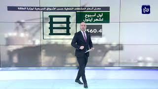 معدل أسعار النفط والمشتقات النفطية خلال الأسبوع الأول من شهر أيلول - (9-9-2019)