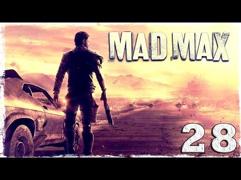 Смотреть прохождение игры Mad Max. #28: Газтаунская гонка.