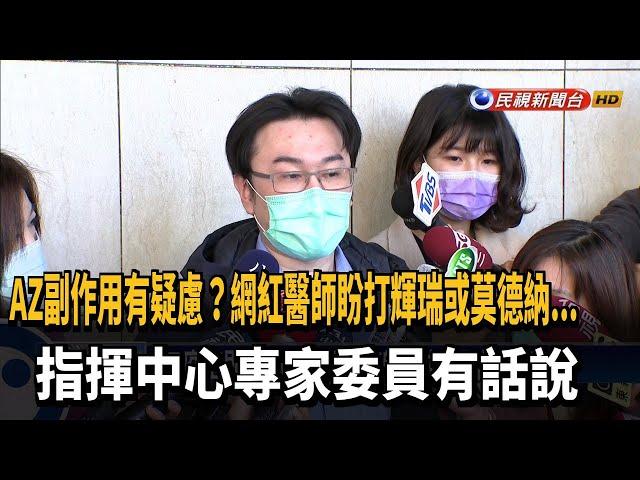 AZ疫苗最快3月初可施打 傳醫護擔心副作用-民視台語新聞