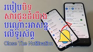 HOW TO CLOSE THE NOTIFICATION ON ANDROID PHONE