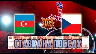 Чехия ставки на Азербайджан матч