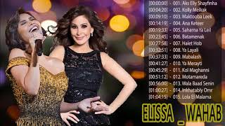 The Best of the Elissa - Sherine Abdel Wahab    2019 اجمل اغاني اليسا - شيرين عبد الوهاب