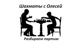 Сицилианская защита. Разбор шахматной партии (Олеся черными). Урок 44 (часть 1)