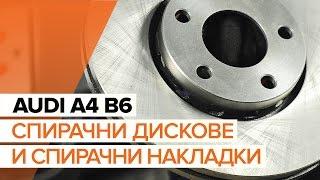 Як поміняти передні гальмівні диски і передні гальмівні колодки на AUDI A4 B6 [ІНСТРУКЦІЯ]