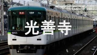 曲名は「こころのたまご」です。 中之島線と京阪本線と鴨東線の駅名を順番に歌います。 写真→http://www.uraken.net/rail/ #駅名記憶向上委員会.