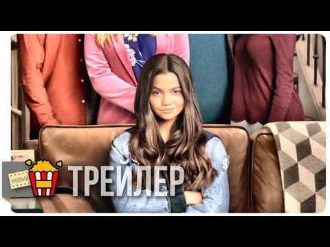 ПЛОХАЯ НИК — Русский трейлер | 2019 | Новые трейлеры