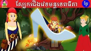 រឿងនិទាន ស្បែកជើងវេទមន្តរបស់ទេពធីតា|Magic Shoes of angel|Tokata Khmer|Nitean Khmer Cartoon
