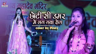 Chhoti Si Umar Mein Lag Gaya Rog (Remix) cover by Pinky stage show 💕#mukesh_music_center 2021