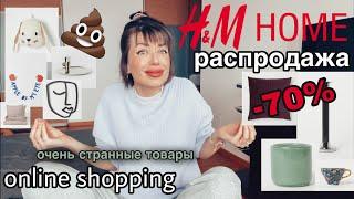 H&M home ОНЛАЙН ШОПИНГ на распродаже | товары для дома, быта и декора | online shopping 🛍