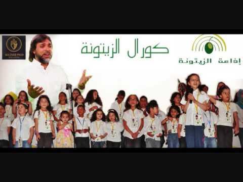 عادل سلطان كورال الزيتونة الحلقة الثالثة      3  adel soltane coral zitouna  episode