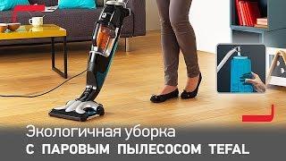Экологичная уборка с  паровым  пылесосом  Tefal Clean&Steam VP7545