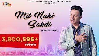 Manmohan Waris - Mil Nahi Sakdi (Full Video) New Punjabi Song 2020 | Latest Punjabi Songs 2021