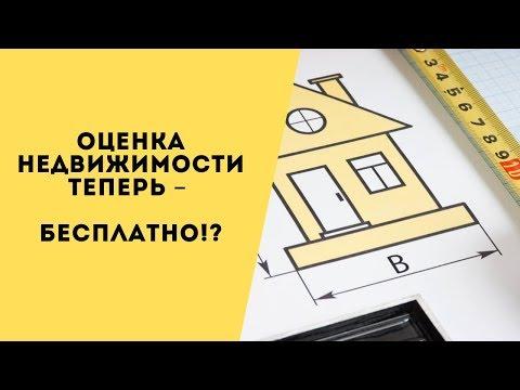 ОЦЕНКА НЕДВИЖИМОСТИ – БЕСПЛАТНО ?! Президент подписал ЗАКОН об оценке недвижимости