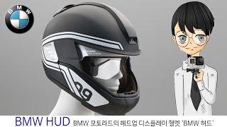 BMW HUD: BMW 모토라드의 헤드업 디스플레이 헬…
