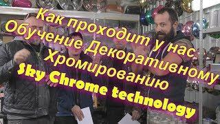 #Декоративное#Хромирование ! Как проходит#обучение Sky#Chrome technology