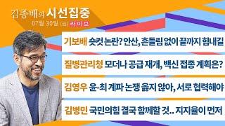 [김종배의 시선집중][FULL] & [시사카페]…