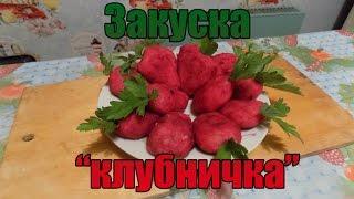 """Новогодняя закуска """"клубничка"""""""