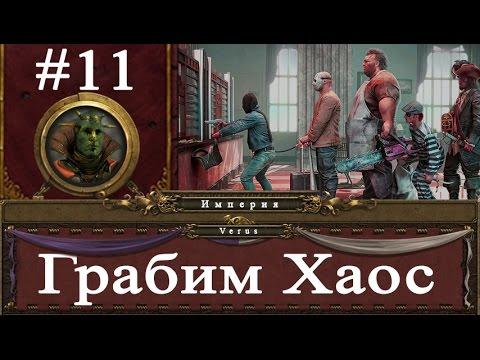 Империя #11 - Грабим Хаос! | Total War: Warhammer