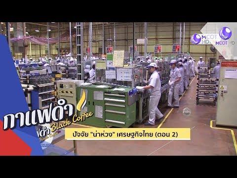 ปัจจัย น่าห่วง เศรษฐกิจไทย 2 - วันที่ 26 Dec 2019
