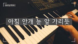 아침 안개 눈앞가리듯 Piano Cover by Jerry Kim [#worship #ccm #hymn]