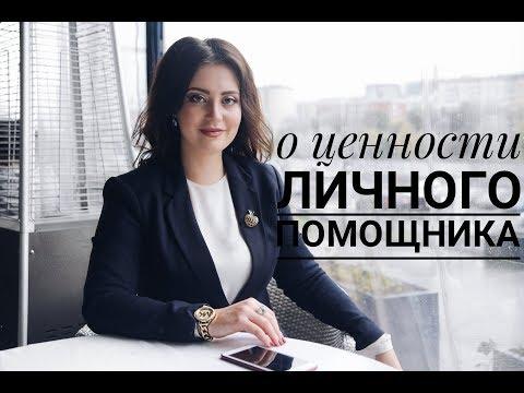 Кто такой бизнес ассистент? || Танзиля Гарипова || Академия Бизнес Ассистентов