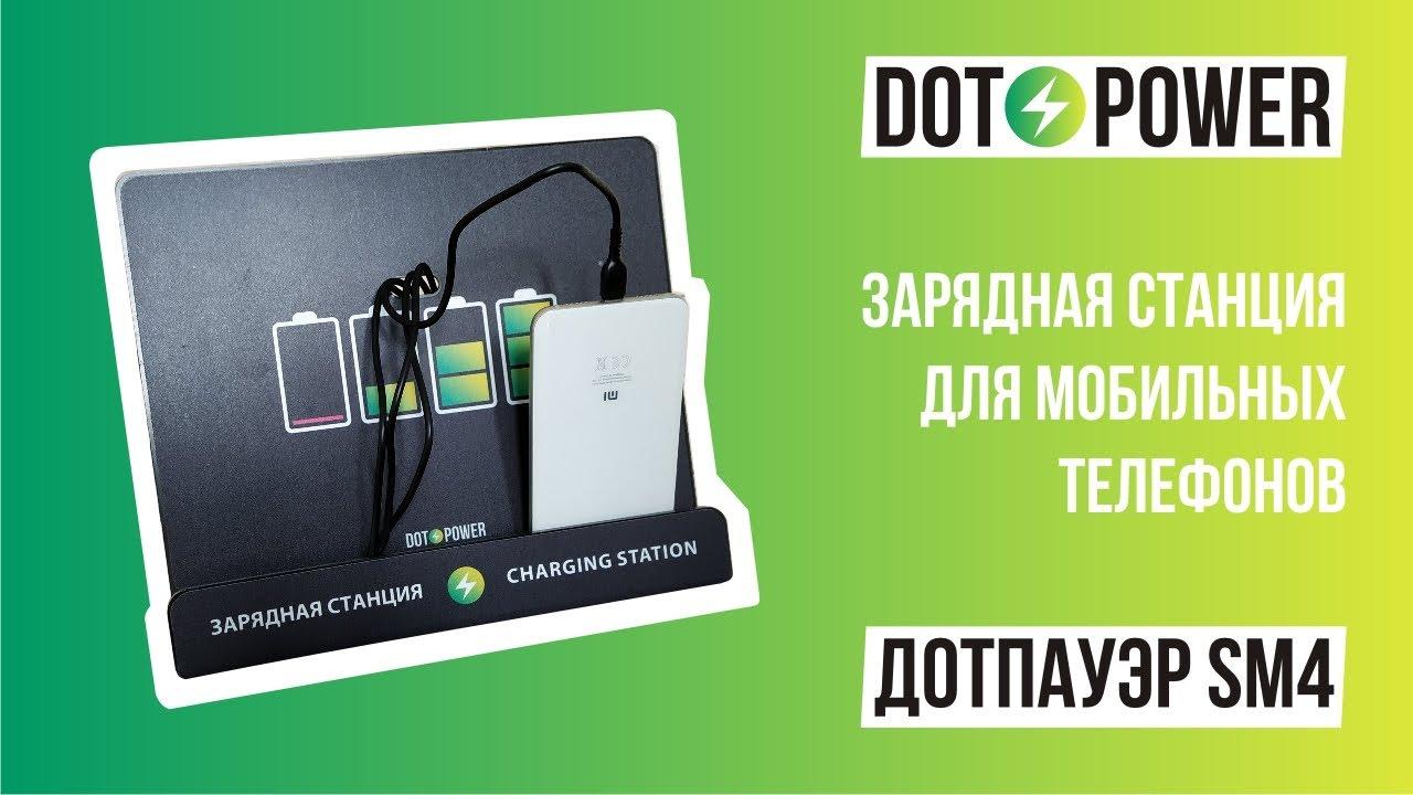 Видеообзор зарядной станции для телефонов Дотпауэр SM4 с настенным креплением.