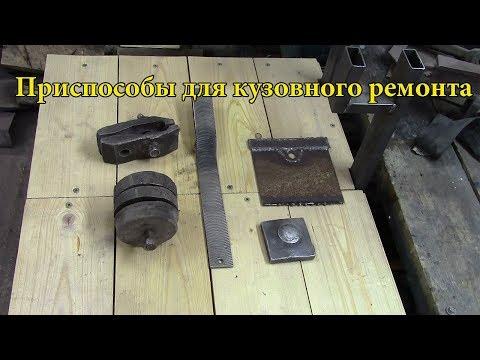 Приспособы для кузовного ремонта