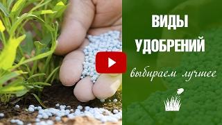 видео Минеральные удобрения