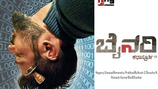 BINARY New Kannada Short film Trailer 2018 | Kannada Short Movies | Nagaraj Ganapa &Team