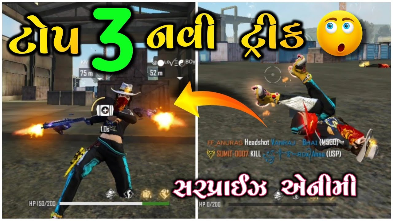 ટોપ 3 નવી ટ્રીક 😍 || Gujarati Free Fire || Bombe Gaming