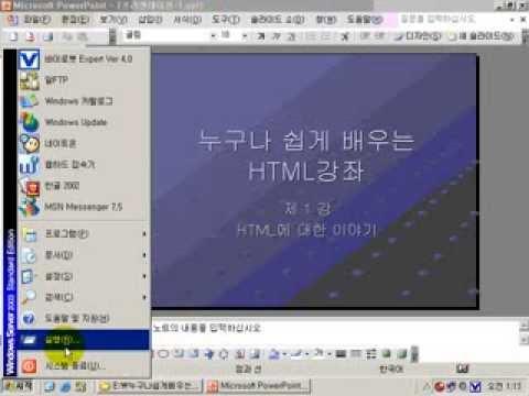 누구나 쉽게 배우는 HTML 홈페이지 태그
