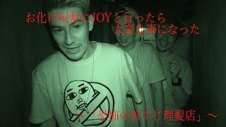 ハーフタレントのJOYさんが、東京ドームシティ アトラクションズの「恐...