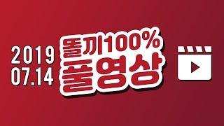 똘끼 리니지m 天堂M 켄라3 뒷풀이스타 기프트5만원권  2019-7-14 LIVE