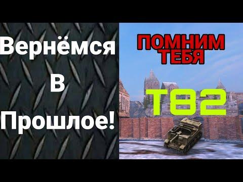 Вернёмся В Прошлое! | Т82/world Of Tanks Blitz